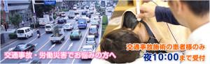 交通事故10