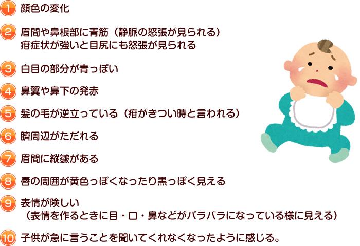 小児ケア2