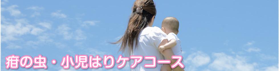 小児ケア1