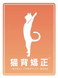 猫背・姿勢改善
