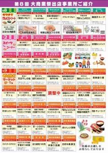 大商業祭2