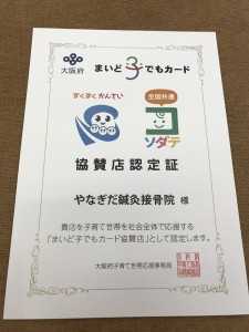 大阪府子育て世帯応援事務局