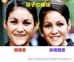たばこ 健康ブログ
